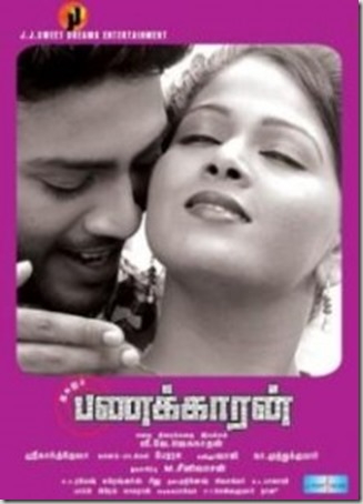 Ivanum-Panakkaran-2012-free-tamil-mp3-songs-download-219x300