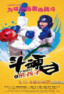 Võ Sĩ Nhí - Fight