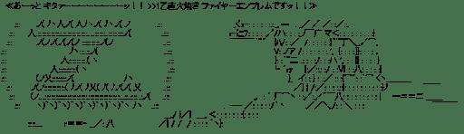 ファイヤーエンブレム 乙(タイガー&バニー)