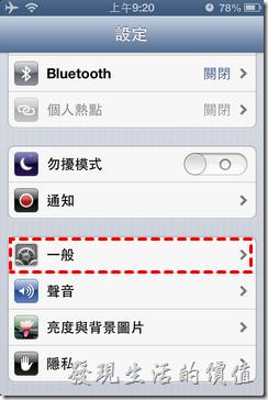 在iPhone的螢幕上點擊【設定】,然後選取【一般】。