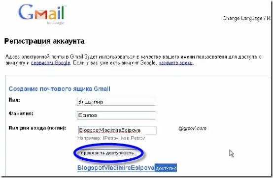 email-for-gmail-3 проверяем имя электронного почтового ящика gmail на google