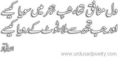 Dil Faraz