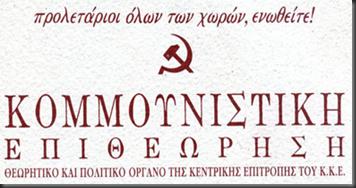ΚΟΜΕΠ (logo)
