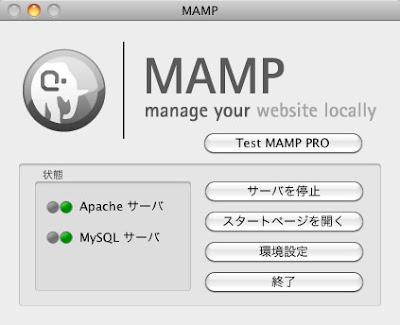 MAMP 画面