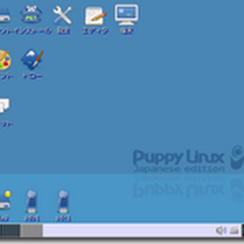 古いXPパソコンにLinuxを入れて3日程たったので、使用感を書いてみる【Puppy Linux】