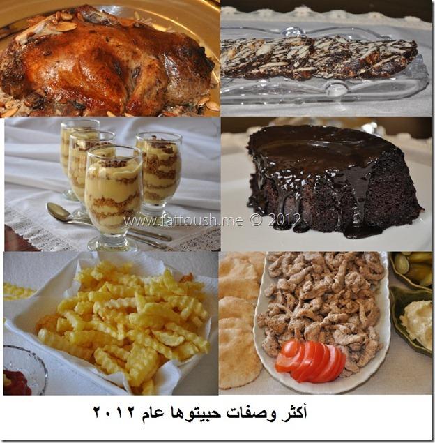 وصفات حبيتوها من www.fattoush.me