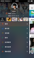 Screenshot of 美视-美女视频直播,主播聊天,K歌唱歌交友,同城真人约会