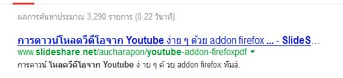 ผลการค้นหาเอกสารใน Google