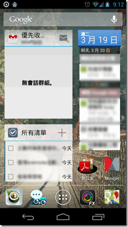gmail GTD-23
