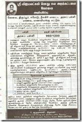 vijayalakshmi scholarship
