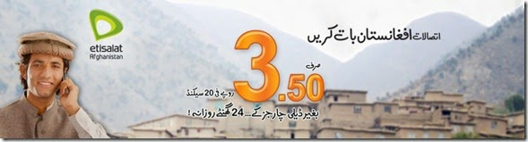 Ufone Afghanistan Offer