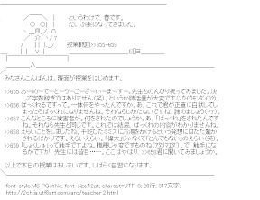 [AA]覆面教師 メッセージボード