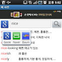 Quick Dictionary icon