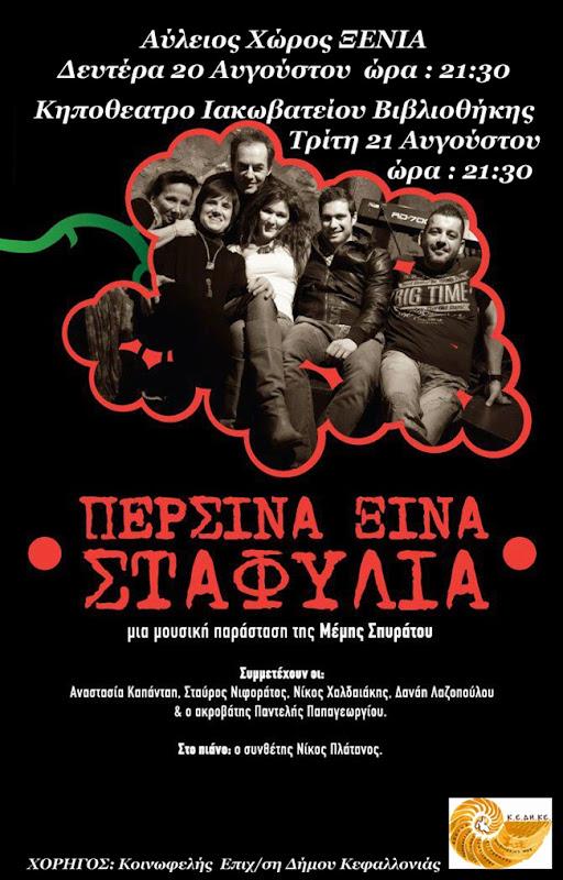 Περσινά ξινά σταφύλια - Αφίσα