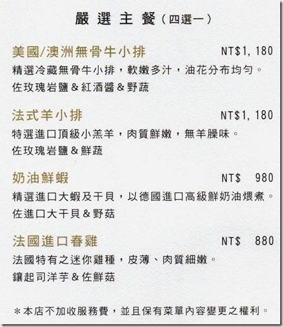 何澄祥的部落格: 班比納鄉村居美食篇