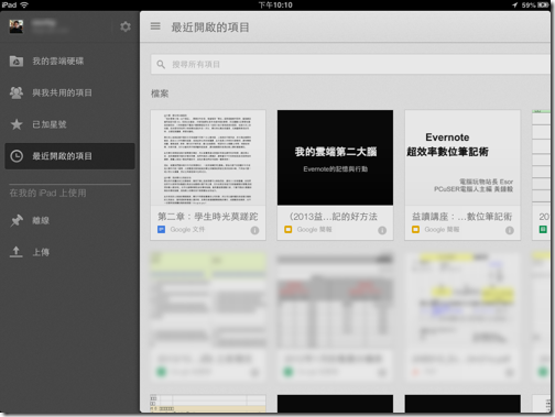 google drive ios app-10