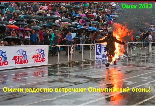 Омичи радостно встречают Олимпийский огонь!
