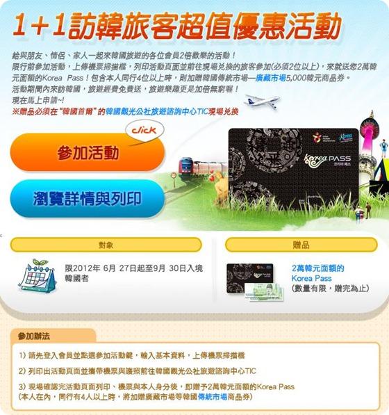 1 1訪韓旅客超值優惠活動