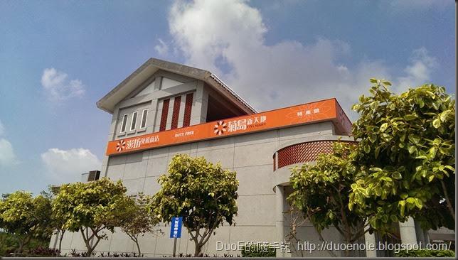 菊島免稅店