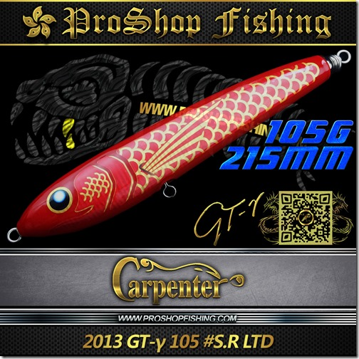 carpenter 2013 GT-γ 105 #S.R LTD.1