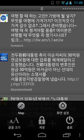 Screenshot_2013-07-25-23-49-47