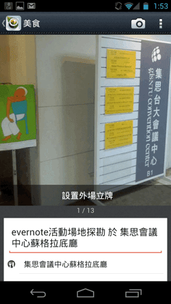 event evernote food-04
