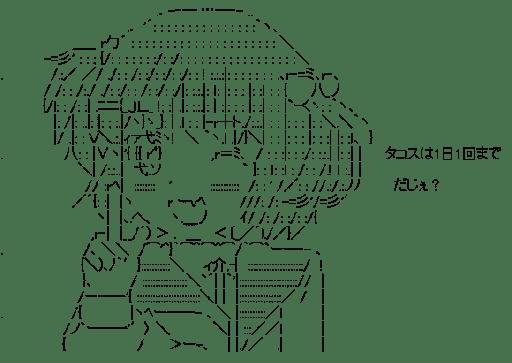 片岡優希(咲)