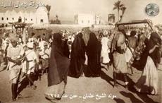 مولد الشيخ عثمان في عدن ـــ سنة 1945