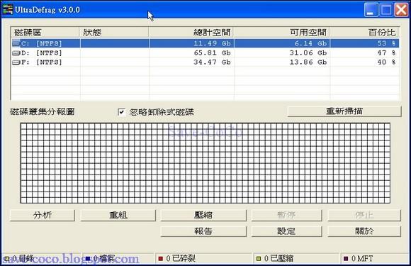 Disk_Defrag_008.jpg