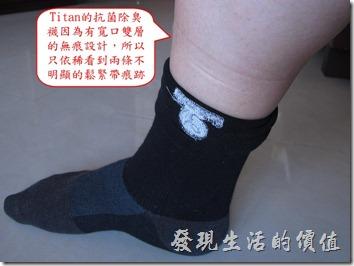 Titan的抗菌除臭襪因為有寬口雙層的無痕設計,所以只依稀看到兩條不明顯的鬆緊帶痕跡。