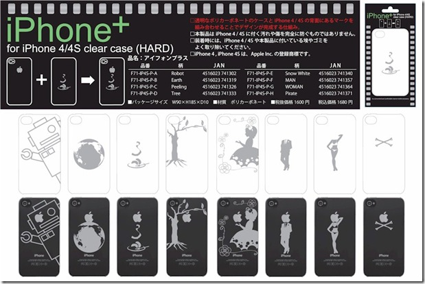 iPhone  カタログ