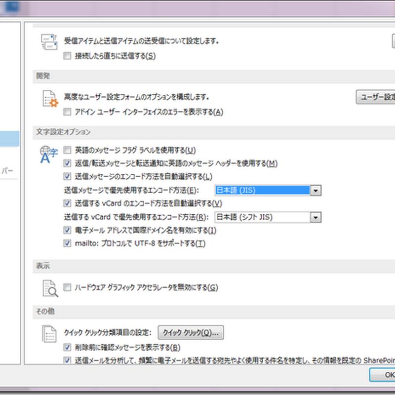 Outlook と Windows Live の同期問題解決!!