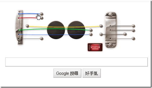 google doodle guitar-01