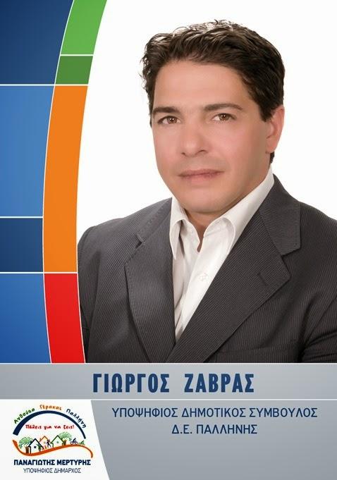 Zavras-flyer