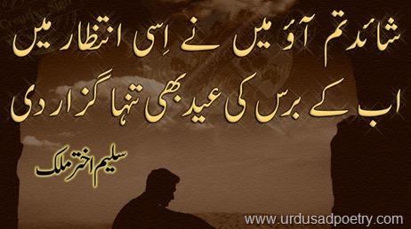 Eid Poetry 2013