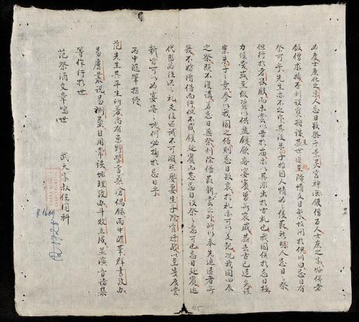 Vũ Trung Tùy Bút – Nguyên bản bộ cổ thư hiếm
