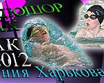 Кубок федерации плавания