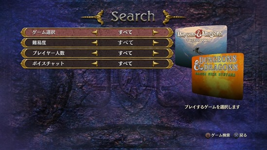 network search game