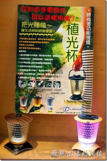 台南安平-運河路7號-創意市集 民宿。既然這裡是個創意市集,當然有販賣一些有趣的東西,這個是手電筒、植光杯,也是夜燈。