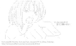 [AA]Kozuki Yuniko (Accel World)