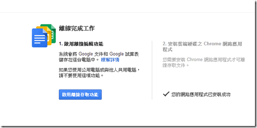 offline google drive-02