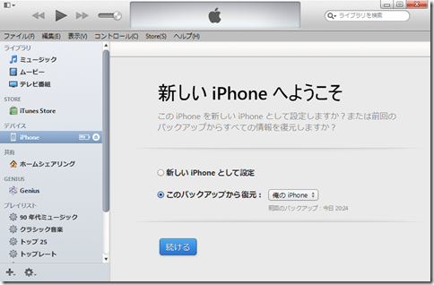 iphone5-13