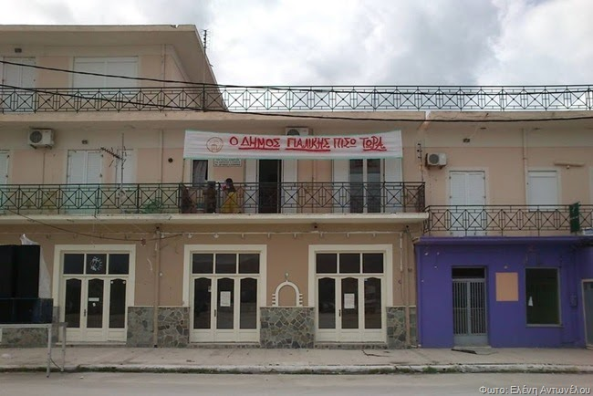 Συνέλευση της Κίνησης Πολιτών για την Επανασύσταση του Δήμου Ληξουρίου (2.4.2014)