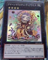 300px-QueenMadolcheTiaramisu-ABYR-JP-SR