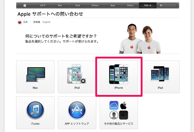 Apple サポート 製品の選択 3
