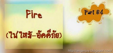 บทสนทนาไฟไหม้ภาษาอังกฤษ (Fire)