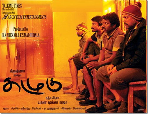 Download Kazhugu MP3 Songs|Kazhugu Tamil Movie MP3 Songs Download