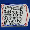 ormeny 045.jpg - Az örmény ABC kőfestményen