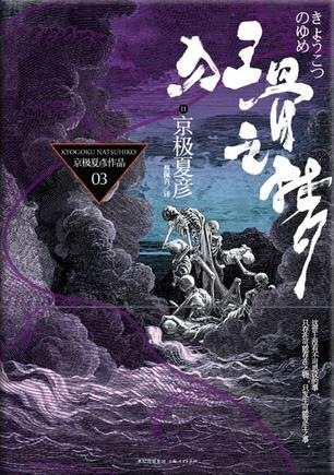 京極夏彥 -- 狂骨之夢