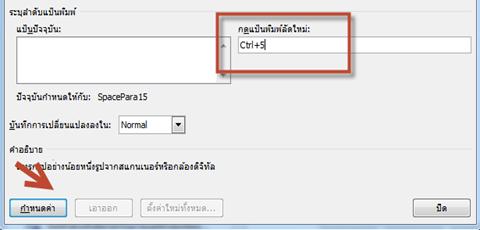 วิธีการแทรก scanner ใน microsoft word2010